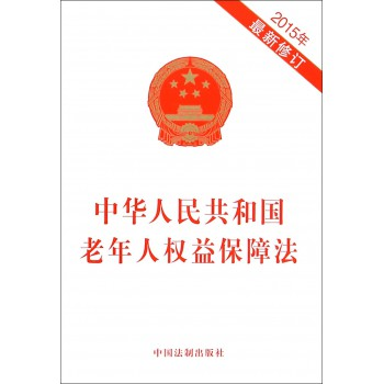 中华人民共和国老年人权益保障法(2015年*新修订)
