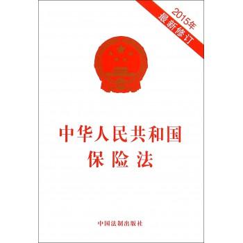 中华人民共和国保险法(2015年*新修订)