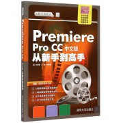 Premiere Pro CC中文版从新手到高手(附光盘全彩印刷)