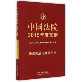 中国法院2015年度案例(婚姻家庭与继承纠纷)