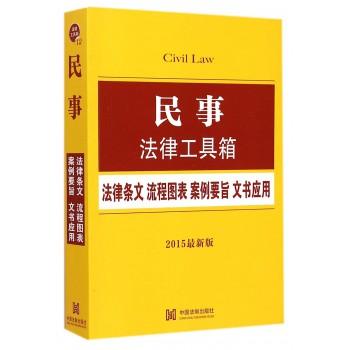 民事法律工具箱(2015*新版)