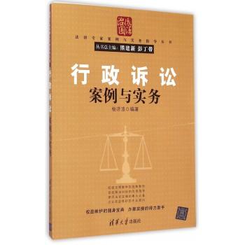 行政诉讼案例与实务/法律专家案例与实务指导丛书