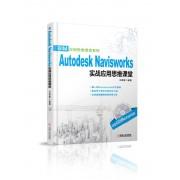 Autodesk Navisworks实战应用思维课堂(附光盘)/BIM应用思维课堂系列