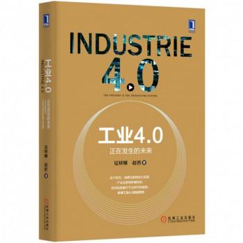 工业4.0(正在发生的未来)(精)