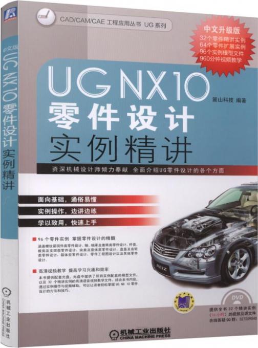 UG NX10零件设计实例精讲(附光盘中文升级版)/UG系列/CAD\CAM\CAE工程应用丛书