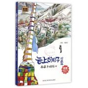 云上的日子(西藏手绘旅行珍藏版)