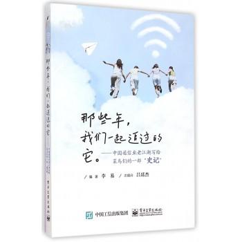 那些年我们一起追过的它--中国通信业老江湖写给菜鸟们的一部史记