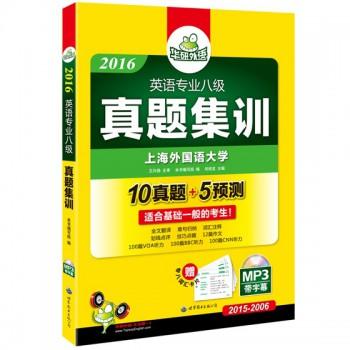 2016英语专业八级真题集训(附光盘2015-2006)