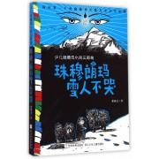 珠穆朗玛雪人不哭/少儿版藏地小说三部曲