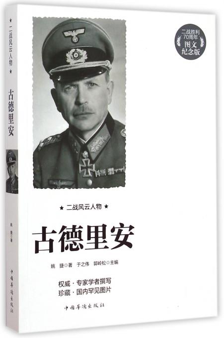 古德里安(图文纪念版)/二战风云人物