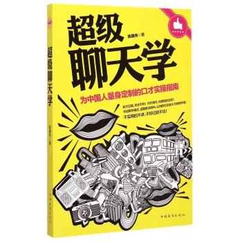 超级聊天学(为中国人量身定制的口才实操指南)
