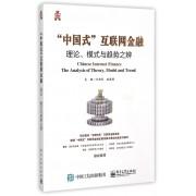 中国式互联网金融(理论模式与趋势之辨)