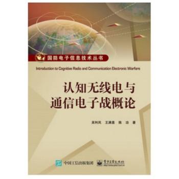 认知无线电与通信电子战概论/国防电子信息技术丛书