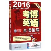 考博英语全项指导(附光盘第10版2016博士研究生入学考试辅导用书)