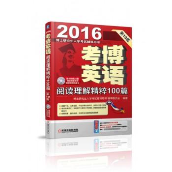 考博英语阅读理解精粹100篇(附光盘**0版2016博士研究生入学考试辅导用书)