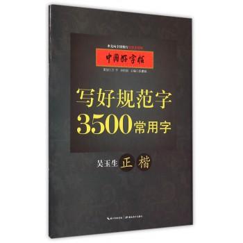 写好规范字3500常用字(吴玉生正楷)/中国好字帖