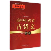 高中生必背古诗文(王正良行楷)/中国好字帖