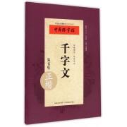 千字文(吴玉生正楷)/中国好字帖