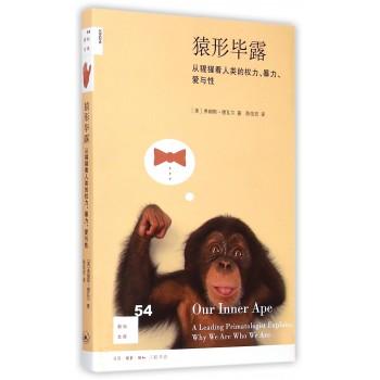 猿形毕露(从猩猩看人类的权力暴力爱与性)/新知文库