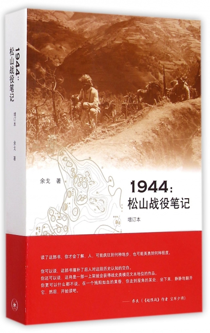 1944--松山战役笔记(增订本)