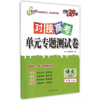 语文(必修5适用人教)/对接高考单元专题测试卷