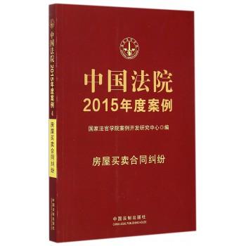 中国法院2015年度案例(房屋买卖合同纠纷)