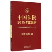 中国法院2015年度案例(道路交通纠纷)