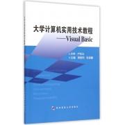 大学计算机实用技术教程--Visual Basic
