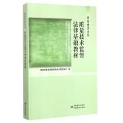 质量技术监督法律基础教材/质检普法丛书