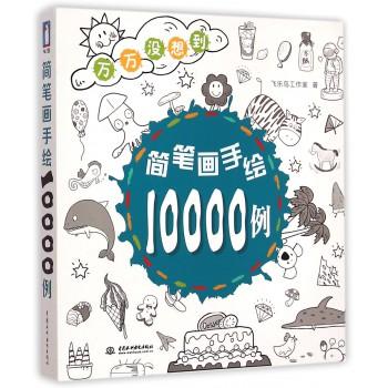 简笔画手绘10000例