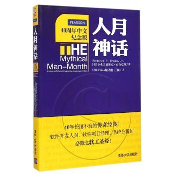 人月神话(40周年中文纪念版)