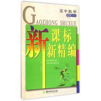 高中数学(选修2-2)/新课标新精编