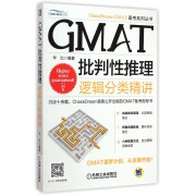 GMAT批判性推理(逻辑分类精讲)/ChaseDream GMAT备考系列丛书