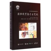 腹腔镜胃肠手术笔记(附光盘)(精)/AME科研时间系列医学图书
