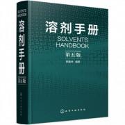 溶剂手册(第5版)(精)