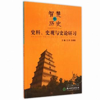 智慧学历史(史料史观与史论研习)