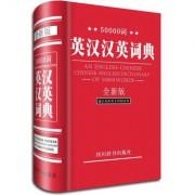 50000词英汉汉英词典(全新版)(精)