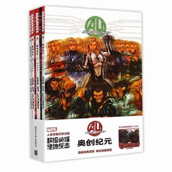 奥创纪元(共4册)