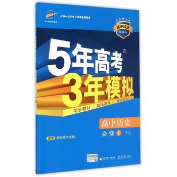 高中历史(必修ⅠYL高中同步新课标)/5年高考3年模拟