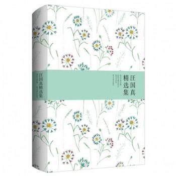 汪国真精选集(世纪文学经典)(精)