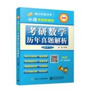 小鑫考研嘚吧嘚(考研数学历年真题解析数学1)/电子社考研权威辅导丛书