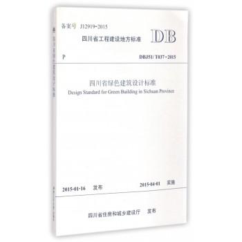 四川省绿色建筑设计标准(DBJ51\T037-2015)/四川省工程建设地方标准
