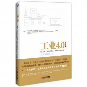 工业4.0(开启未来工业的新模式新策略和新思维实践版)