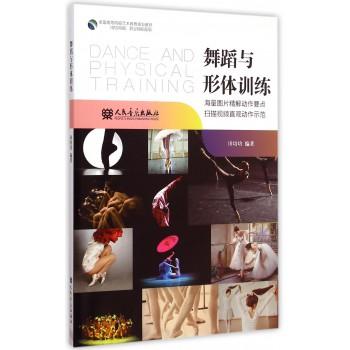 舞蹈与形体训练(全国高等院校艺术教育规划教材)
