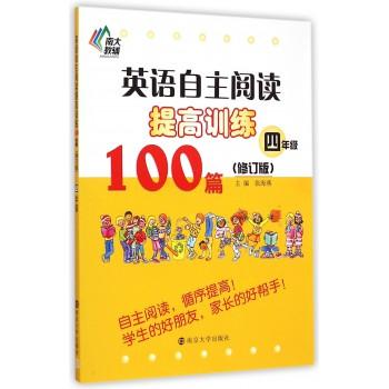 英语自主阅读提高训练100篇(4年级修订版)