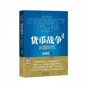 货币战争(4战国时代)