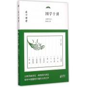 国学十讲(追溯中国人精神之源)/扬州讲坛