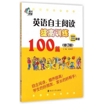 英语自主阅读提高训练100篇(3年级修订版)