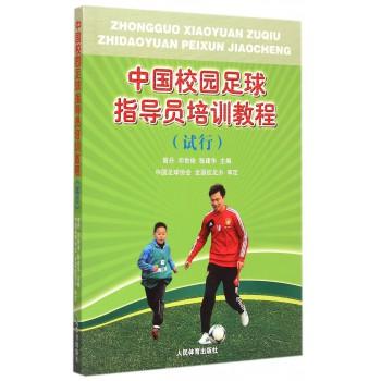 中国校园足球指导员培训教程(试行)