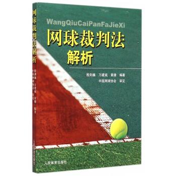 网球裁判法解析